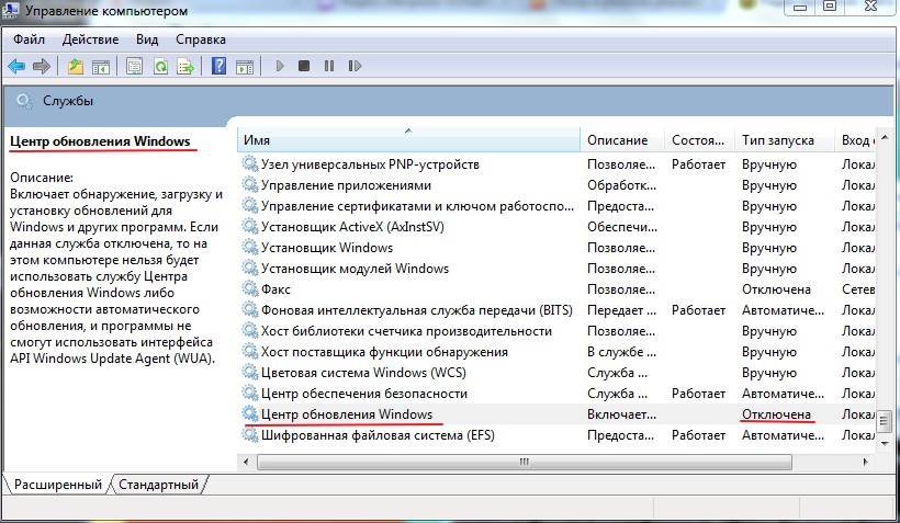 "отключение службы ""Центр обновления Windows"""